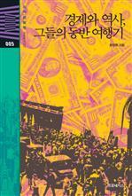 도서 이미지 - 〈지식 전람회 005〉 경제와 역사, 그들의 동반 여행기