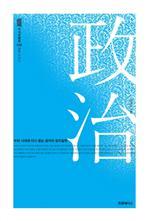 도서 이미지 - 〈지식 전람회 030〉 공자, 제자들에게 정치를 묻다