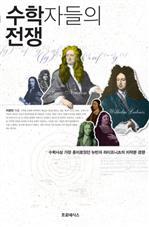 도서 이미지 - 〈과학전람회 06〉 수학자들의 전쟁