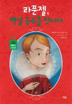 도서 이미지 - 〈아무도 못 말리는 책읽기 시리즈 06〉 라푼젤, 백설 공주를 만나다