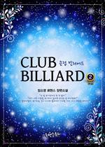 클럽 빌리어드 2 (완결)