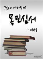 도서 이미지 - [필독서 따라잡기] 목민심서