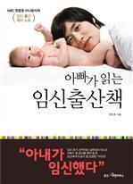 도서 이미지 - 아빠가 읽는 임신출산책