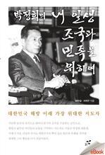 도서 이미지 - 박정희의 내 일생 조국과 민족을 위하여
