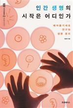 도서 이미지 - 지식전람회 6 - 인간 생명의 시작은 어디인가, 배아줄기세포 연구와 생명 윤리