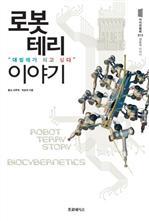 도서 이미지 - 지식전람회 13 - 로봇 테리 이야기