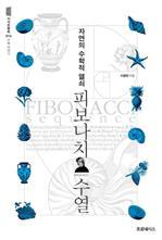 도서 이미지 - 지식전람회 16 - 자연의 수학적 열쇠 피보나치수열