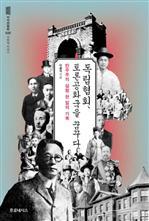 도서 이미지 - 지식전람회 25 - 독립협회, 토론공화국을 꿈꾸다