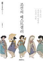 도서 이미지 - 지식전람회 26 - 조선의 베스트셀러