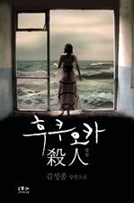 도서 이미지 - 후쿠오카 살인