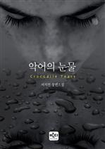 도서 이미지 - 악어의 눈물