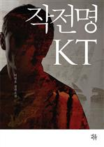 도서 이미지 - 작전명 KT