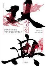 도서 이미지 - 〈인문에세이 02〉 쌍전
