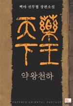도서 이미지 - [합본] 약왕천하 (전8권/완결)