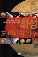 도서 이미지 - 화성 또 하나의 지구: 생명과 문명이 살아있는 또 하나의 지구, 화성을 만난다