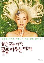 도서 이미지 - 꿈만 꾸는 여자, 꿈을 이루는 여자