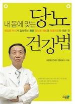 도서 이미지 - 내 몸에 맞는 당뇨 건강법