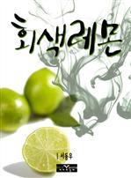 도서 이미지 - 회색 레몬