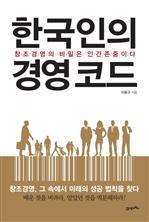 도서 이미지 - 한국인의 경영 코드