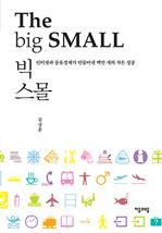 도서 이미지 - 빅 스몰 (The big SMALL)