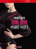 도서 이미지 - Star's Diet, 여배우들의 명품 몸매 비결은 이것!