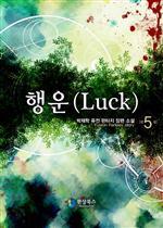 도서 이미지 - 행운(Luck)