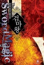 도서 이미지 - [합본] 검마왕 (전16권/완결)