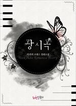 도서 이미지 - [합본] 광시곡 (전3권/완결)