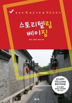 도서 이미지 - 스토리텔링 베이징