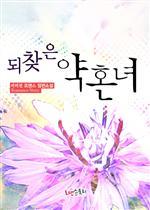 도서 이미지 - [합본] 되찾은 약혼녀 (전2권/완결)