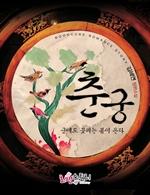 도서 이미지 - [합본] 춘궁, 궁에도 꽃 피는 봄이 온다 (전2권/완결)