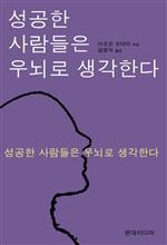 도서 이미지 - 성공한 사람들은 우뇌로 생각한다