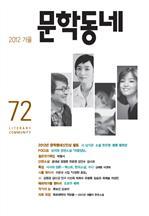 도서 이미지 - 계간 문학동네 2012년 가을호 통권 72호