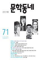 도서 이미지 - 계간 문학동네 2012년 여름호 통권 71호