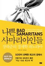 도서 이미지 - 나쁜 사마리아인들