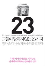 도서 이미지 - 그들이 말하지 않는 23가지 : 장하준 더 나은 자본주의를 말하다