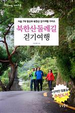 도서 이미지 - 북한산 둘레길 걷기여행