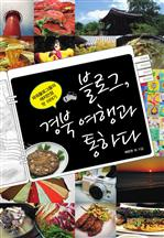 도서 이미지 - 블로그, 경북여행과 통하다