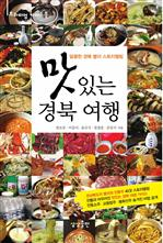 도서 이미지 - 맛있는 경북여행