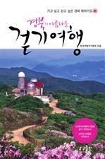 도서 이미지 - 경북의 아름다운 걷기여행