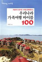 도서 이미지 - 우리나라 가족여행 바이블 100