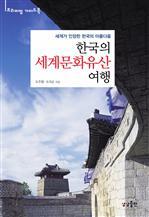도서 이미지 - 한국의 세계문화유산 여행