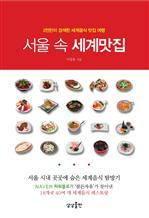 도서 이미지 - 서울 속 세계맛집