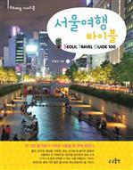 도서 이미지 - 서울여행 바이블