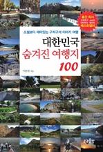 도서 이미지 - 대한민국 숨겨진 여행지 100