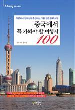 도서 이미지 - 중국에서 꼭 가봐야할 여행지 100