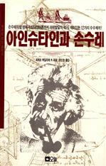 도서 이미지 - 아인슈타인과 손수레