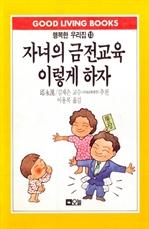 도서 이미지 - 자녀의 금전교육 이렇게 하자