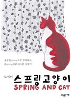 도서 이미지 - 스프링 고양이