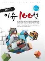 도서 이미지 - 최신 한국사회 이슈 100선 (2012)